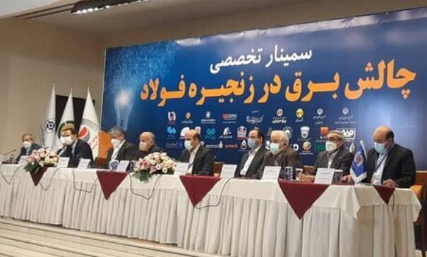 德黑兰举办钢铁行业电力挑战研讨会
